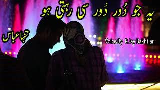 Download New December Sad Love Poetry Urdu Shayari -Ye Door Door Si Raheti Ho - Tanha Abbas - Rj Bakhtiar Video