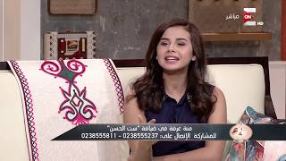 Download ست الحسن - الفنانة منة عرفة في ضيافة شريهان أبوالحسن .. Video
