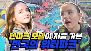 Download 세젤예 덴마크 모델이 한국 워터파크에 처음 가본다면? feat. 원마운트 [외국인반응ㅣ코리안브로스] Video