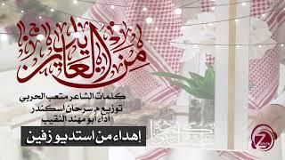 Download شيلة العيد حمااااسيه || من العايدينا || آداء أبو مهند النقيب || استديو زفين للانتاج الفني Video