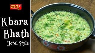 Download ಖಾರಾಬಾತ್ 100% ಹೋಟೆಲ್ ಸ್ಟೈಲ್ನಲ್ಲಿ । Khara Bhath । khara bath recipe 100% hotel style Video