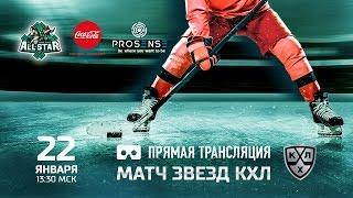 Download Матч Звезд КХЛ 2017 в 360 Video