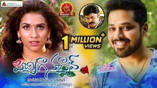 Download Pichiga Nachav Full Movie - 2018 Telugu Full Movies - Chetana Uttej, Nandu, Nagababu Video