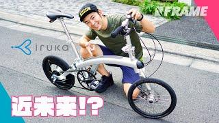 Download 折りたたみの弱点を克服した近未来型ミニベロ【iruka】をがっつりレビュー! Video