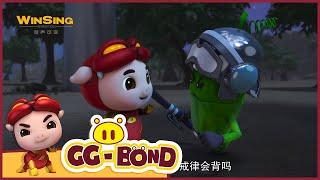 Download GG Bond - Agent G 《猪猪侠之超星萌宠》EP37 Video