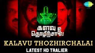 Download Kalavu Thozhirchalai | Official Trailer | Kathir, Vamsi Krishna | களவு தொழிற்சாலை | Tamil HD Video Video