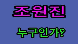 Download 속보-탄핵한 국회 호통 초토화-만고의 충신 조원진의원 Video