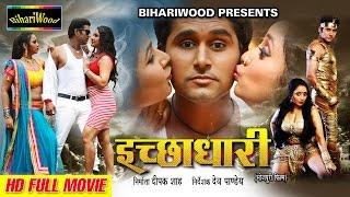 Download Superhit Movie 2017 # इच्छाधारी # ICHCHHADHARI # Yash Mishra # Rani Chatterjee # Bhojpuri Full Movie Video