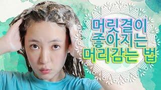 Download 머릿결이 좋아지는 샴푸법 [ENG SUB] Video