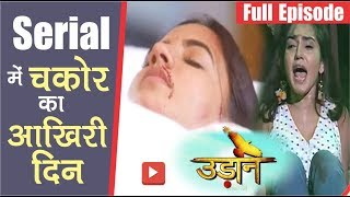 Download ″Udaan″ Serial 2nd April 2019 Full Episode   On Location Shoot   Upcoming Twist Video