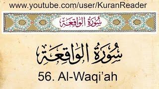 Quran 55 Ar-Rahman with English Audio Translation and