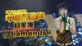 Download 【选手片段】中国版蕾哈娜杨美娜烟嗓《Diamonds》震惊四座惹疯抢 《中国新歌声》第4期 SING!CHINA EP.4 20160805 [浙江卫视官方超清1080P] Video