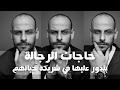 Download حاجات الرجالة بتدور عليها في شريكة حياتهم - Ismail Fouad Kassem Video