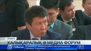 Download Алматыда халықаралық үшінші медиафорум аяқталды Video