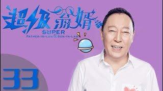 Download 《超级翁婿》第33集 都市情感轻喜剧(倪大红,凌潇肃,王智领衔主演) Video
