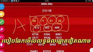 លទ្ធផលឆ្នោត ខ្មែរ 10:35 Khmer lottery 06/06/2018