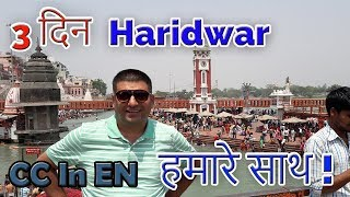 Download Places to visit and see in Haridwar, Uttarakhand, india | Haridwar Darshan with visa2explore Video