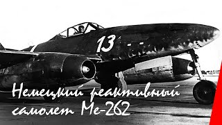 Download Немецкий реактивный самолет Ме-262 (1945) документальный фильм Video