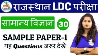 Download 2:20 PM - Rajasthan Special General Science by Shipra Ma'am Day #30   Sample Paper-I Video