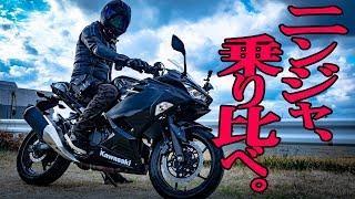 Download 【永遠のテーマ】250ccと400ccのバイクどっちが良いの!?【kawasaki ninja250】 Video