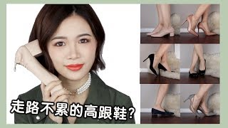 Download 【走路不累】高跟鞋排行榜 | CL Jimmy Choo Everlane Sam Edelman | 奢侈品vs平价 Video