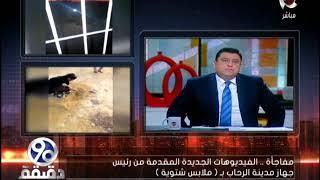 Download 90 دقيقة | الفيديوهات الجديدة المقدمة من رئيس جهاز مدينه الرحاب ب ملابس شتويه Video