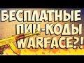 Download Где Же Взять ПИН-Коды На Warface ФЕВРАЛЬ 2017! Video