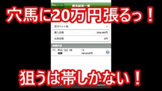 Download 【競馬】2019年最後の穴馬20万円アタック!編 Video