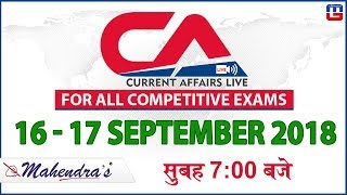 Download 16 - 17 September | Current Affairs 2018 at 7 am | UPSC, Railway, Bank,SSC,CLAT, State Exams Video