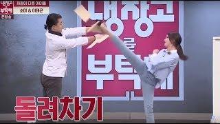 Download Somi's Taekwondo Skills - Compilation Video