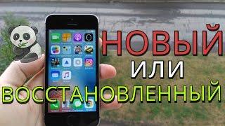 Download Чем Отличается Восстановленный iPhone От Нового? ВСЯ ПРАВДА! Video