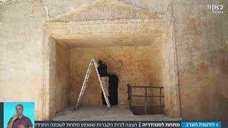 Download מערות הקבורה הנסתרות של שכונת סנהדריה I מתוך חדשות הערב 12.11.17 Video