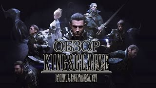Download [Обзор] Kingsglaive: Final Fantasy XV. Последний довод королей Video