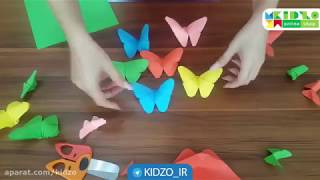 Download آموزش کاردستی اوریگامی پروانه رنگارنگ | کیدزو Video