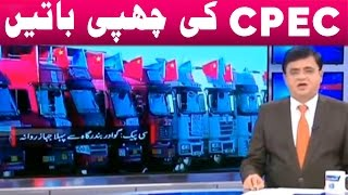 Download Loans and Costs of CPEC - Kamran Khan Exclusive Video