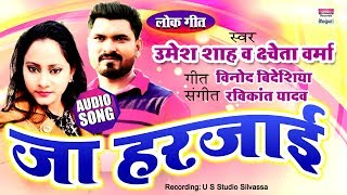 Download Ja Harjaye | Umesh Shah & Shweta Verma | Bhojprui New Song 2019 | AUDIO Video