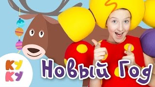 Download ❋КУКУТИКИ - 🎄НОВЫЙ ГОД 2017 -🎅 Веселая развивающая песня мультфильм для детей малышей про животных Video