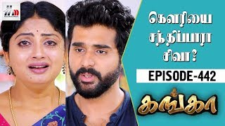 Download Ganga Tamil Serial | Episode 442 | 12 June 2018 | Ganga Latest Serial | Home Movie Makers Video
