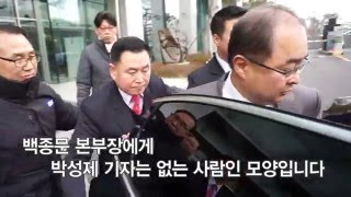 Download MBC 묻지마 해고 장본인 백종문을 만나다 20160128 Video