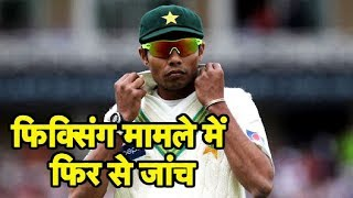 Download PCB Might Start Fresh Inquiry Against Kaneria | Sports Tak Video