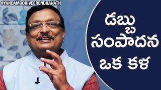 Download Earning MONEY is An ART Says Yandamoori | Motivational Videos in Telugu | Yandamoori Veerendranath Video
