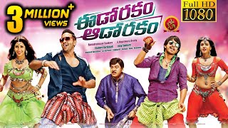 Download Eedo Rakam Aado Rakam Full Movie || Manchu Vishnu, Raj Tharun, Sonarika Bhadoria, Hebah Patel Video
