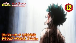 Download #ヒロアカアニメ名シーン:第12弾「ワン・フォー・オール 1,000,000% デラウェア・デトロイト スマッシュ」(『僕のヒーローアカデミア』第42話より) Video