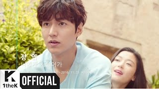 Download [Teaser] Jung Yup(정엽) Lean On You(너에게 기울어가) (The Legend of The Blue Sea(푸른 바다의 전설) OST Part.3) Video