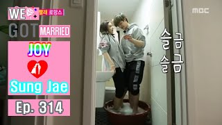 Download [We got Married4] 우리 결혼했어요 - Sung Jae's Surprise Physical affection 20160326 Video