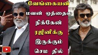 Download ப்பா... என்னா தில்லு ரஜினிக்கு - Rajinikanth   Kaala   Cauvery   Jayalalitha   DMK Video