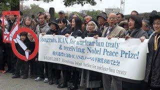 Download ICANノーベル平和賞受賞を祝い原爆ドーム前で集会 Video