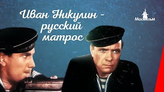 Download Иван Никулин - русский матрос / Ivan Nikulin: Russian Sailor (1944) фильм Video