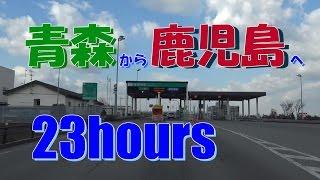 Download (Full HD 1080p 23hours)長時間 [青森から鹿児島] 青森中央IC ⇒ 鹿児島IC 等速23時間 2015/10 Video