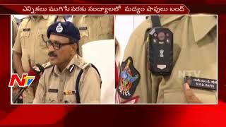 Download Body Worn Camera Uses in Nandyal By-Election    Special Arrangements    NTV Video